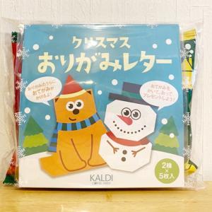 *【KALDI】可愛い!子供が大喜びしたオマケ付き限定菓子*
