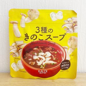 *【KALDI】キノコってこんなに美味しかったの!?お湯を沸かすだけの贅沢スープ*