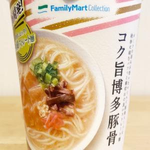 *【コンビニ】ファミマの新開発!極細ストレート麺は歯切れ良く美味しかった!