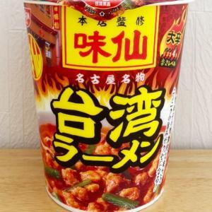 *【コンビニ】名古屋名物!味仙の台湾ラーメンがコンビニで買えちゃうよ!*