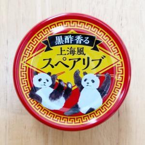*【KALDI】新商品!甘辛のトロトロでご飯が進む君!!