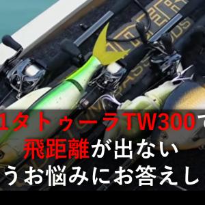 21タトゥーラTW300の飛距離が出ないと言うお悩みにお答えします