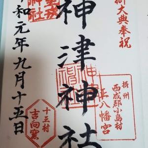 大阪十三に在る穴場パワースポット『神津神社』