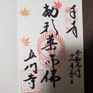 桜に紅葉に。西行法師晩成の地『弘川寺』