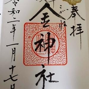 何から何まで金尽くし。岐阜県随一の金運パワースポット『金神社』