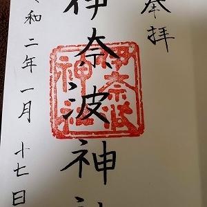 県下随一のパワースポット『伊奈波神社&黒龍社』