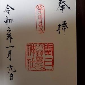 須佐之男命神社(関目神社)