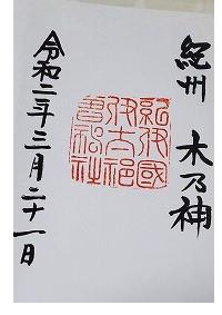 紀伊の木々に抱かれるパワースポット『伊太祁曽神社』