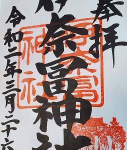 ムラサキツツジの満開時こそ『伊奈冨神社』