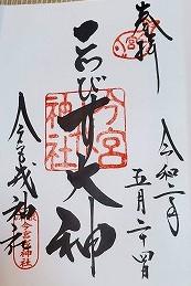 日本三大戎の一つ。商人の町大阪の『今宮戎神社』