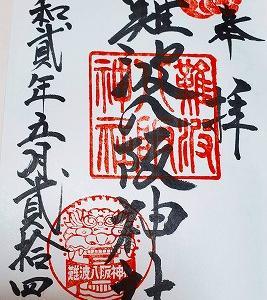 見下ろす獅子舞台は迫力満点『難波八阪神社』
