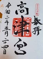 縁結びと縁切り、二つの坂のパワースポットがある神社『高津宮』
