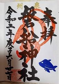 色んなとこが神社っぽくない『泉州磐船神社(泉州航空神社)』