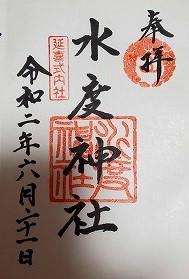鴻ノ巣山の麓にある緑に囲まれた『水度神社』