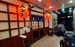 近畿でここだけ。宇治でジャン麺が食べられるお店がオープン『まんしゅう』