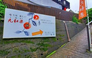 高野山での真田幸村観光のお供に。柿の葉寿司の『九和楽』