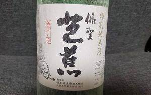 伊賀の小さな酒蔵さん『橋本酒造場』