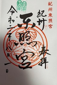 和歌山にあるもう一つの東照宮『紀州東照宮』