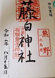 全国鈴木さんの為の神社『藤白神社』