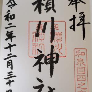 岸和田市に2000年前から鎮座する和泉国四宮『積川神社』