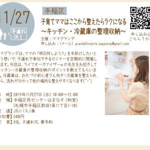 【11.27wed札幌市手稲区開催/子連れOK】子育てママの整理収納