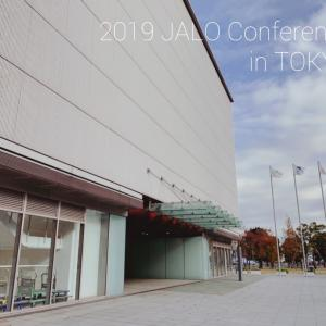【2019JALOカンファレンスin東京】感謝の一日