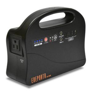 軽量で持ち運びに適した大容量のポータブル電源