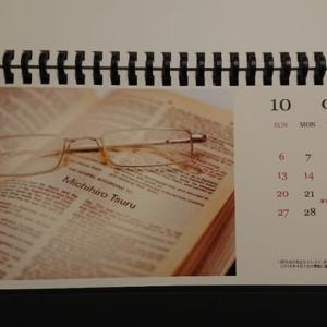 不気味なカレンダー
