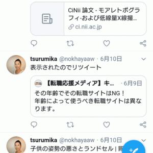 日本人の上半身の貧弱さー巻き肩ーランドセルという関係は成り立つ?