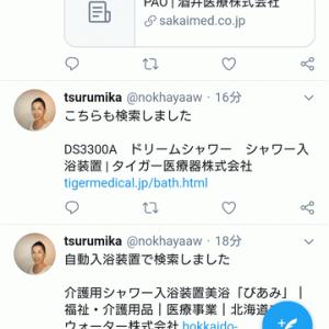 tsurumikaさん(@nokhayaaw)のツイート