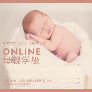 オンライン母親学級&マタニティヨガ
