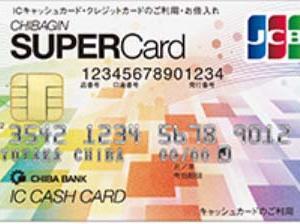 【銀行手数料が無料になるカード!】ちばぎんスーパーカード(JCB)新規申し込みで最大14000円相当獲得!さらに1万円キャッシュバックも!ライフメディア