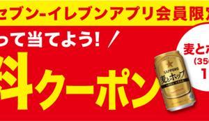 【セブンイレブンアプリ限定】サッポロ 麦とホップ購入で「サッポロ 麦とホップ 350ml」か「おでん」無料クーポンが当たるキャンペーン!2019年10月14日~10月27日