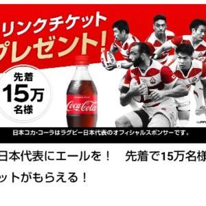 【先着で必ずもらえる!】Coke ON ドリンクチケットが先着で15万名に必ずもらえる!ラグビー日本代表応援キャンペーン!2019年10月14日~ 10月16日