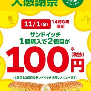 【2019年11月1日14時から限定!】サブウェイ サンドイッチ2個目100円キャンペーン!今年最後の大感謝祭!