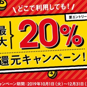 【最大10万円分!】ファミマTカードなどのポケットカード発行クレジットカード利用で最大20%還元キャンペーン!総額3,000万円(分)が山分けも!2019年10月1日〜12月31日