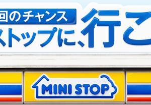 【origamiアプリ】ミニストップで利用できる最大1100円分クーポンがもらえる!2019年10月16日~10月30日