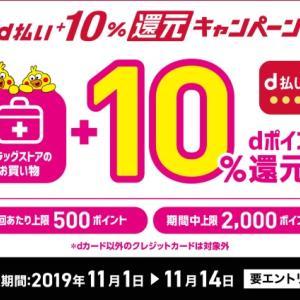 【最大2000ポイント】d払い 対象ドラッグストアで10%還元キャンペーン!2019年11月1日~2019年11月14日
