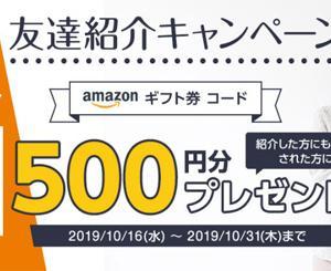 【必ずもらえる!】ふるさと納税サイト『ふるなび』 500円分のAmazonギフト券コードがもらえる友達紹介キャンペーン!2019年10月16日~10月31日