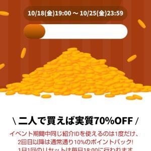 【実質35%~70%OFF!見逃し厳禁!】タイムバンク 商品が実質35%OFFで購入できる!1億円キャッシュバック祭開催!2019年10月18日~10月25日