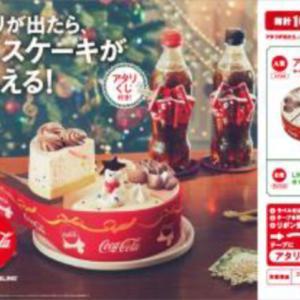 【100万名に当たる!】コカ・コーラ リボンボトル購入でサーティワン オリジナルアイスケーキやLINEポイント50ポイントが当たるキャンペーン!2019年10月28日~