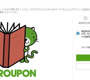 【破格!】グルーポン QUOカードPay500円分が100円で購入できる!お得な方法で実質89円!対象者限定!