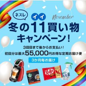 【本日まで!急げ!】ネスレ 冬のいい買い物キャンペーンで最大55000円相当のネスレ商品が無料でもらえる!さらに39000円相当も必ずらえる!