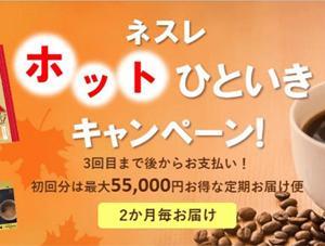 【ポイントアップ!】ネスレ 冬ホットひといきキャンペーンで最大55000円相当のネスレ商品が無料でもらえる!さらにポイントインカム経由で38000円相当も必ずらえる!