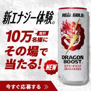 【Twitter応募】リアルゴールド ドラゴンブーストが抽選で10万名に当たるキャンペーン!2019年11月12日~11月25日
