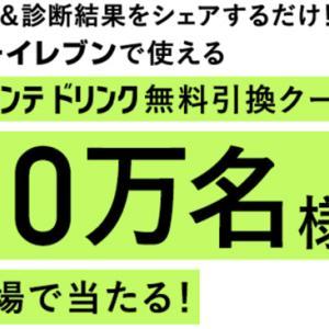 【Twitter応募】ボディメンテドリンクが抽選で10万名に当たる!「島耕作だけ診断」キャンペーン!2019年11月18日~12月2日