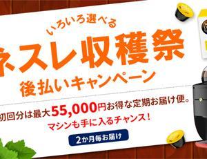 【最大95000円相当!新登場!】いろいろ選べる ネスレ収穫祭 後払いキャンペーンで最大55000円相当のネスレ商品が無料でもらえる!さらにポイントインカム経由で40000円相当も必ずらえる!