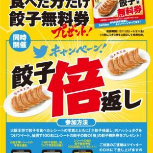 【実質半額!】大阪王将 餃子注文で餃子無料券が必ずもらえるキャンペーン!2019年11月22日~11月30日