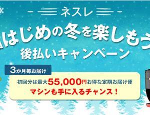 【最大93000円相当!新登場!】ネスレ 令和はじめの冬を楽しもうキャンペーンで最大55000円相当のネスレ商品が無料でもらえる!さらにポイントインカム経由で38000円相当も必ずらえる!