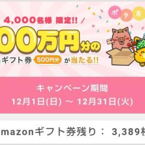 【Amazonギフト券がもらえる!】ポイントインカム 登録とポイント交換で先着4000名にAmazonギフト券500円分が必ずもらえるキャンペーン!2019年12月1日~ 12月31日